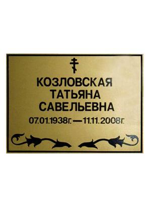 табличка на крест