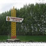 Ритуальные услуги Тамбовский район